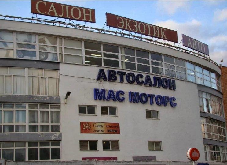 Автосалон Мас Моторс (Варшавское шоссе, д. 132): честные отзывы покупателей