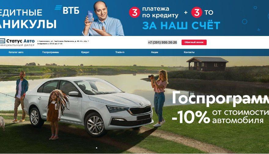 Автоцентр Статус Авто в Красноярске - отзывы