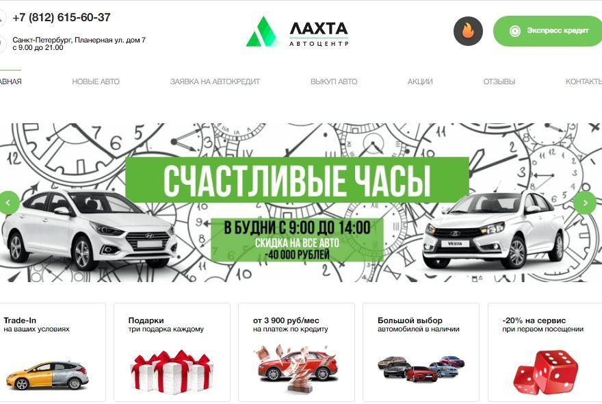 Автосалон Лахта в Санкт-Петербурге, отзывы клиентов