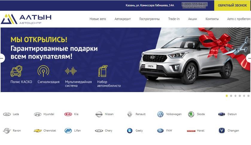 Отзывы об автосалоне Алтын в Казани