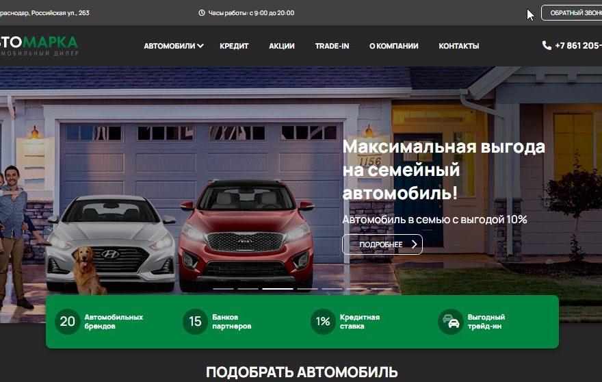 Автосалон Автомарка на ул. Российской