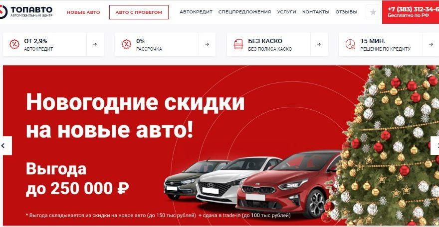Автоцентр Топ Авто в Новосибирске
