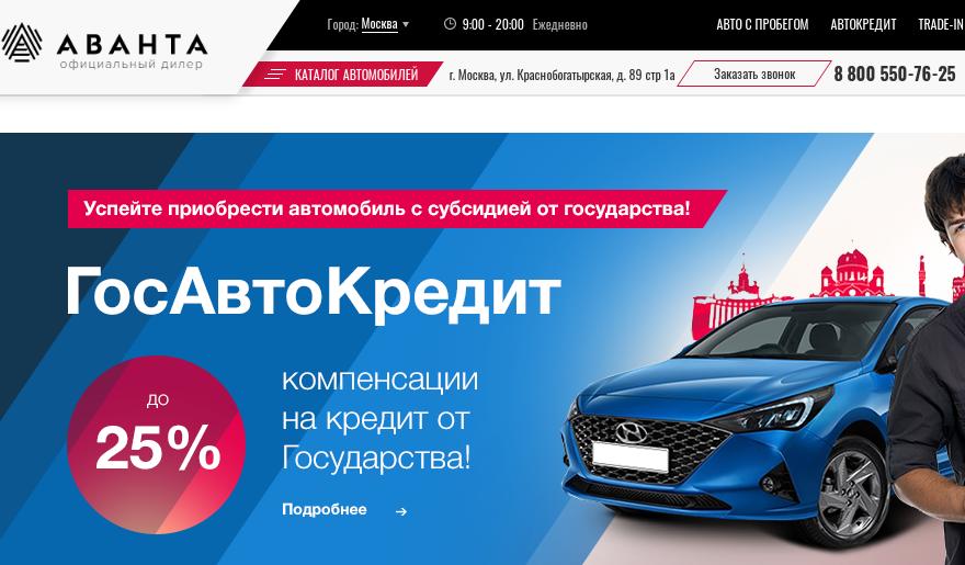 Автосалон Аванта на Краснобогатырской - отзывы от реальных клиентов
