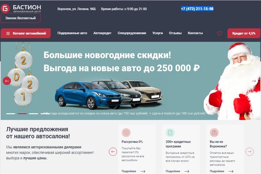 Отзывы об автосалоне Бастион в Воронеже
