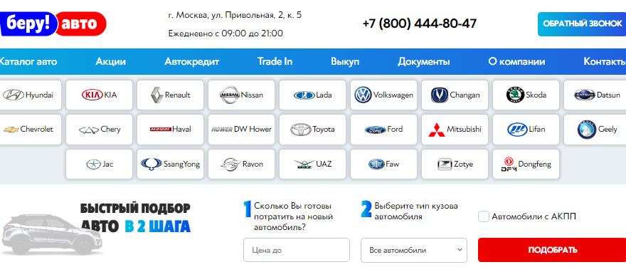 Автосалон Беру авто на Привольной в Москве - отзывы клиентов