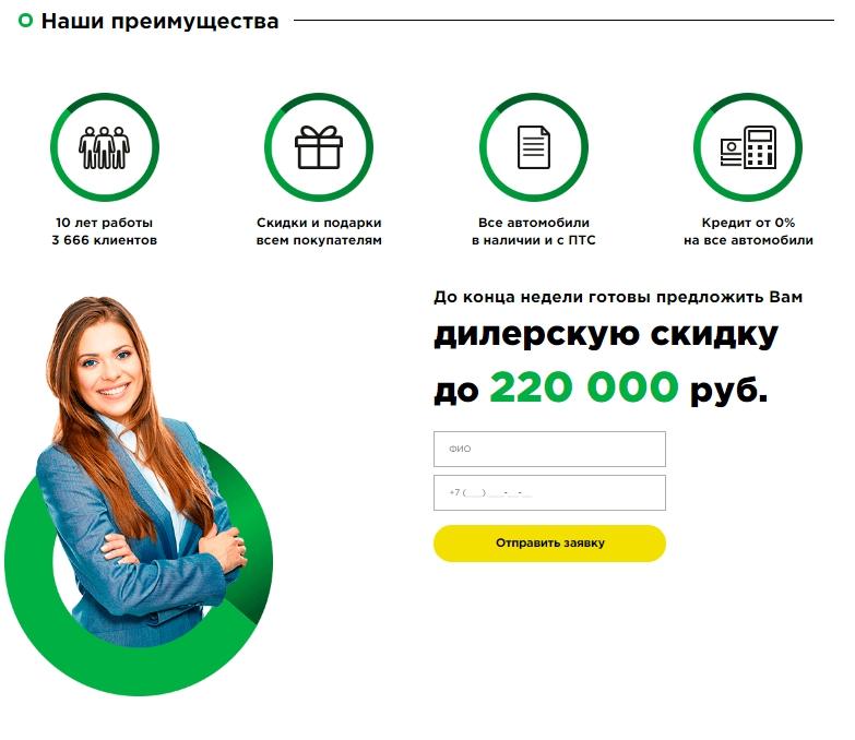 Автосалон Центр авто на Новопетровском проезде - преимущества