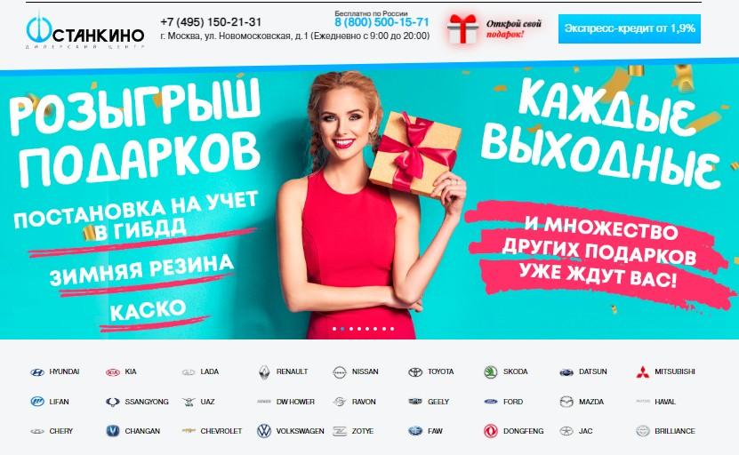 Автоцентр Останкино в Москве