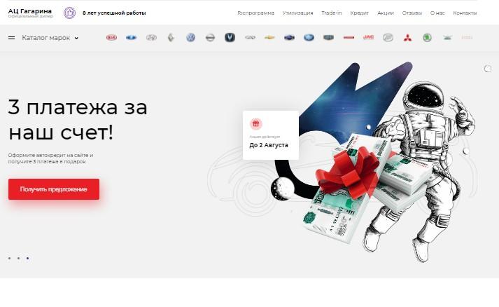 Автоцентр Гагарина - отзывы покупателей про обман