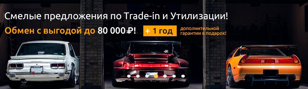 Трейд-ин и утилизация в автосалоне Инкар, Уфа