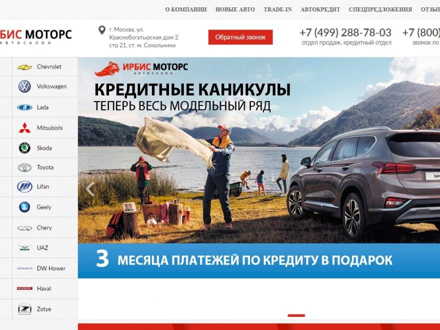 Информация об автосалоне Ирбис Моторс на Краснобогатырской. Отзывы клиентов.на
