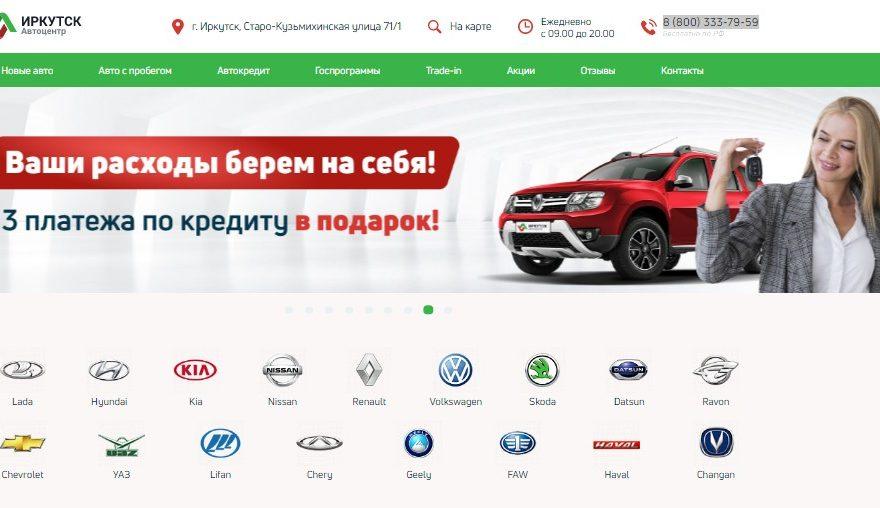 Автосалон Иркутск - отзывы клиентов про обман