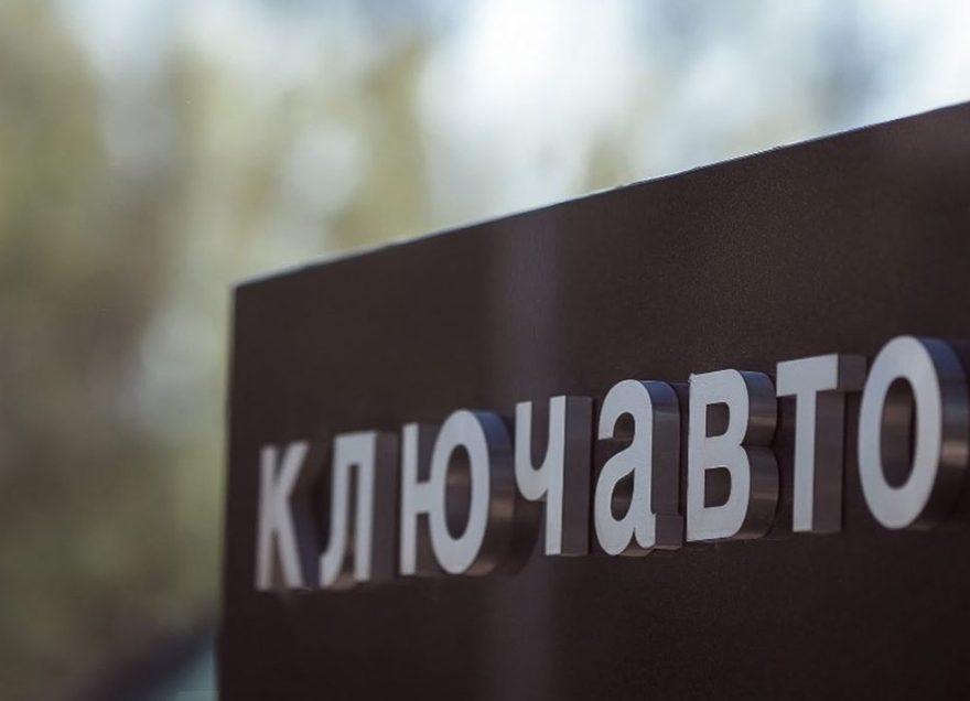 Описание и отзывы о сети автосалонов Ключавто