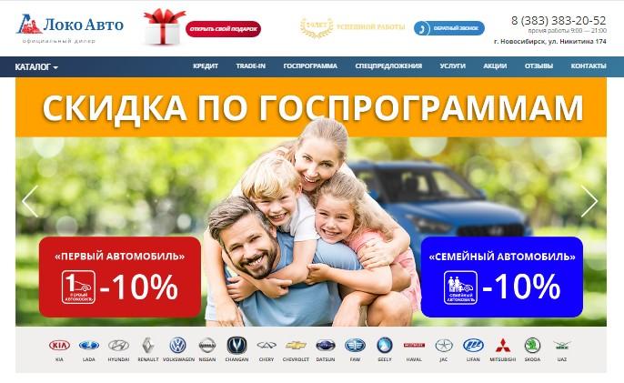 Отзывы про автоцентр Локо Авто в Новосибирске