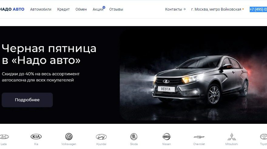 Автосалон Надо авто в Москве