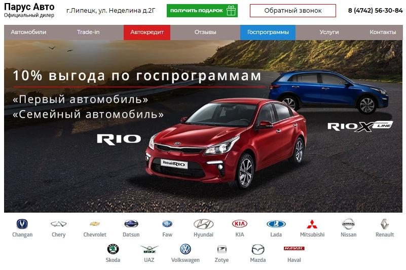 Автосалон Парус авто на Неделина: отзывы реальных клиентов