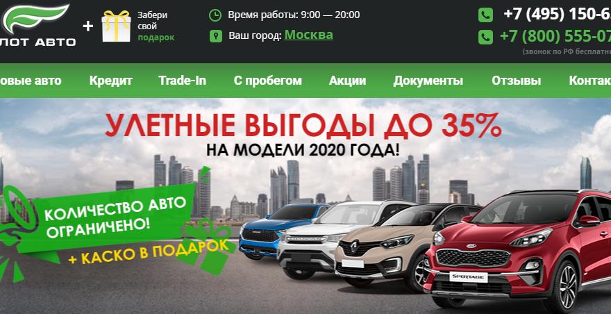 Автосалон Пилот Авто в Москве - отзывы реальных покупателей