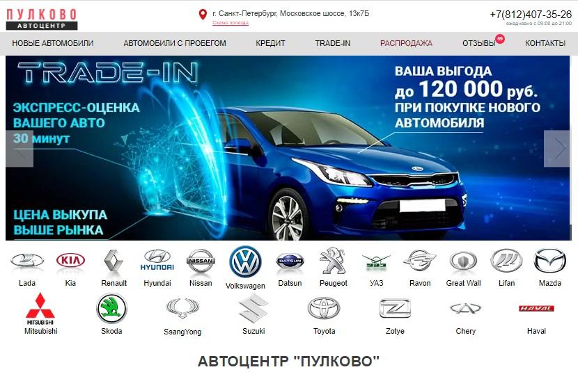 Автоцентр Пулково - отзывы покупателей