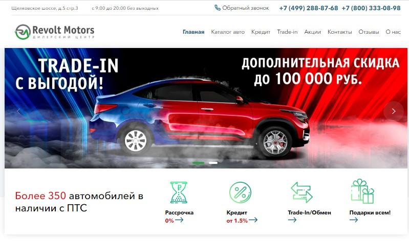 Отзывы об автосалоне Револт Моторс в Москве