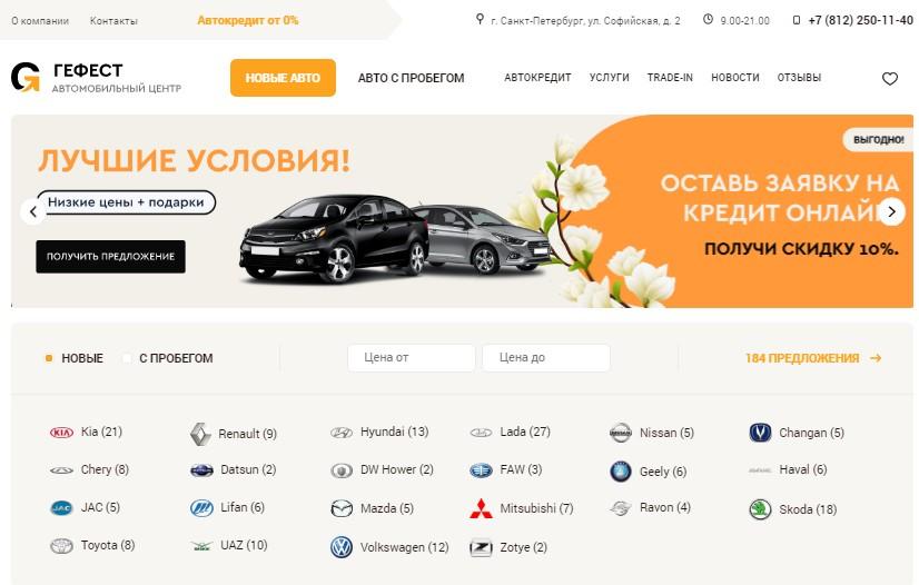 Автосалон Гефест в Санкт-Петербурге - отзывы клиентов
