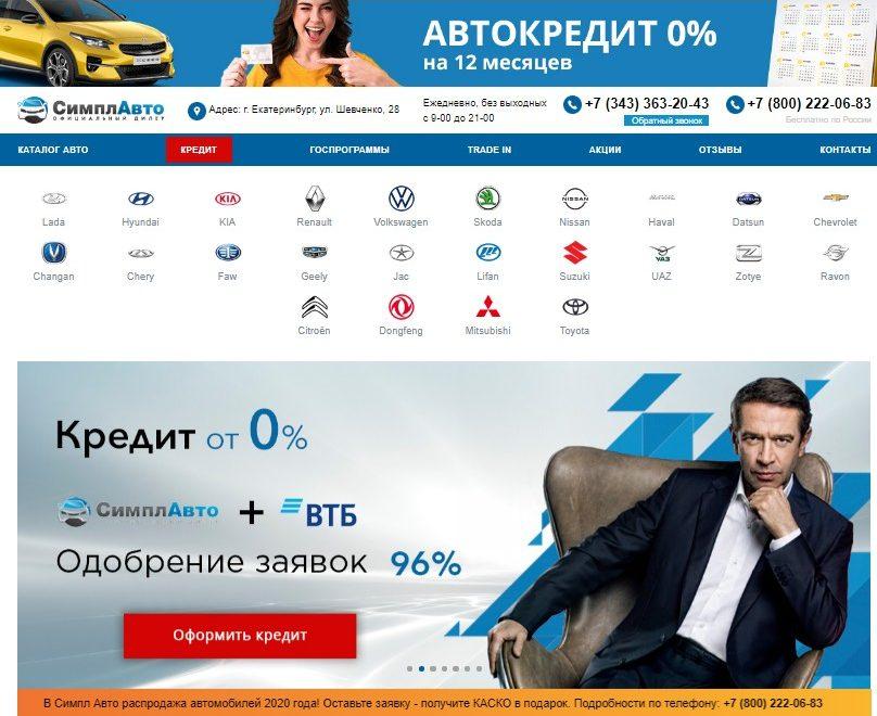 Симпл Авто в Екатеринбурге - отзывы покупателей