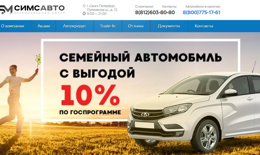 Автосалон Симс Авто на Пулковском шоссе
