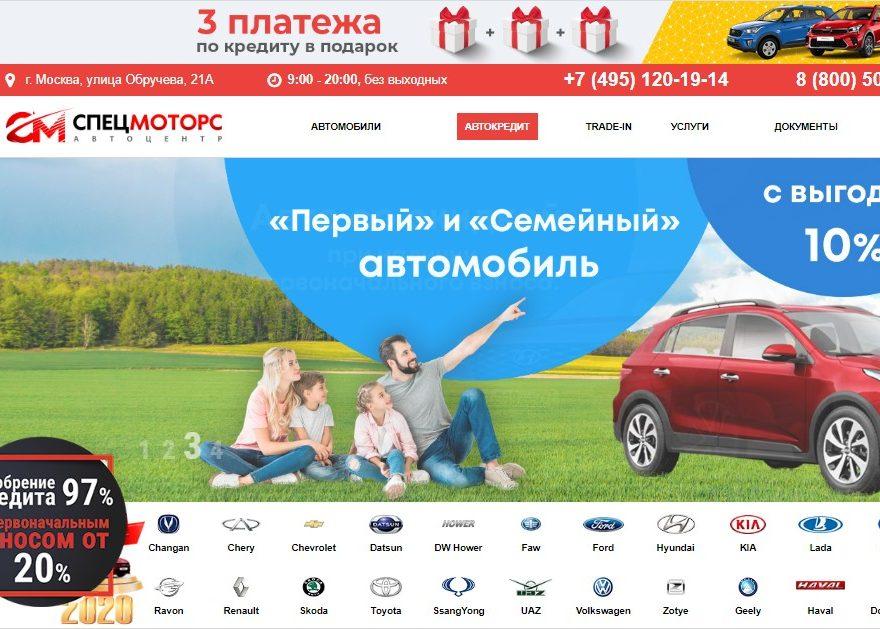 Автосалон Спецмоторс отзывы покупателей