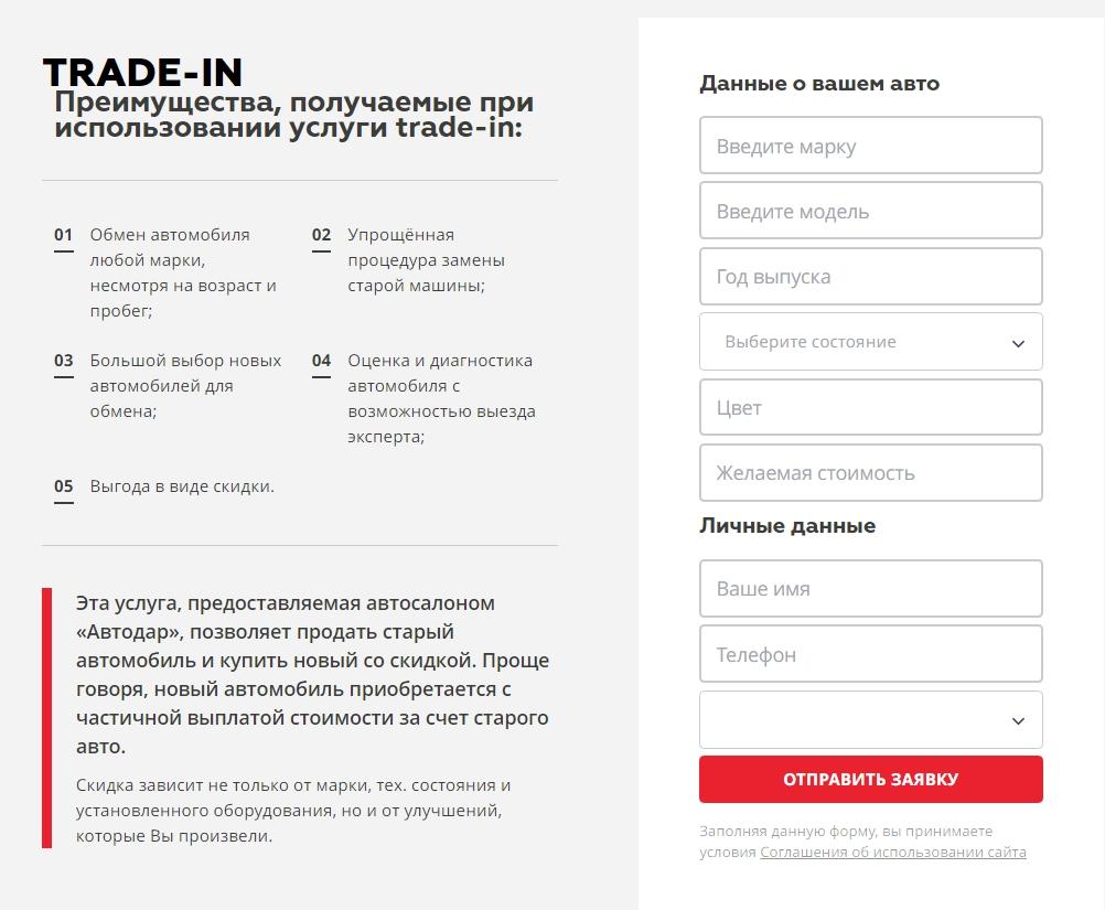 Услуга трейд-ин в автослаоне Автодар на Ростовском шоссе