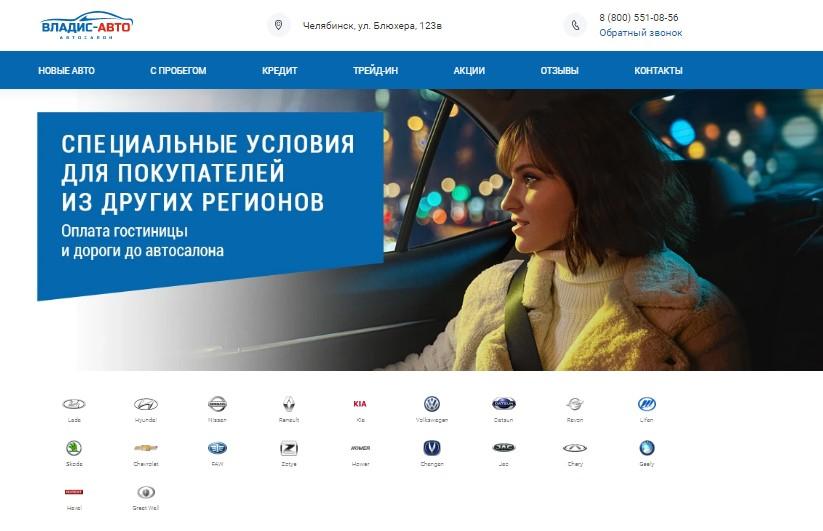 Автоцентр Владис авто в Челябинске - отзывы клиентов